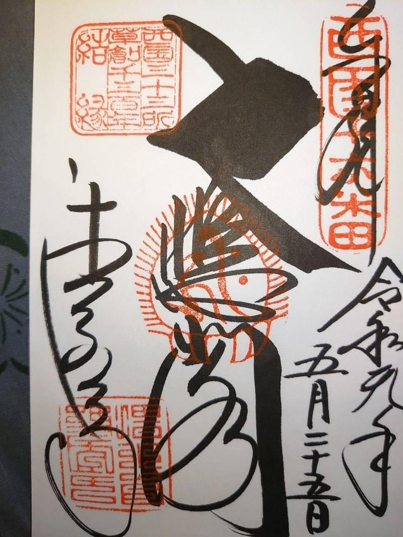 清水寺 - 京都市/京都府 の御朱印。清水寺で頂きまし... by まっつん | Omairi(おまいり)