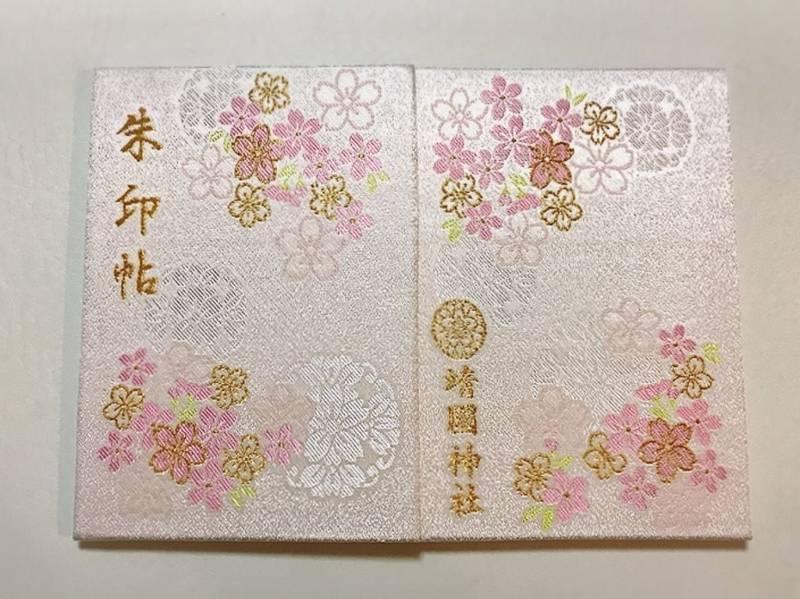 靖国神社 - 千代田区/東京都 の授与品。こちらは靖国... by remimama   Omairi(おまいり)