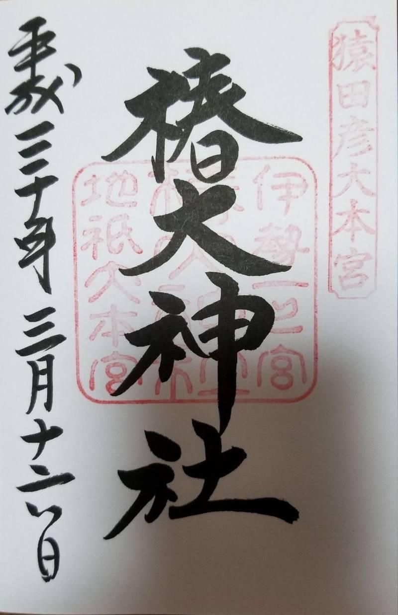 椿大神社 - 鈴鹿市/三重県 の見どころ。椿大神社の御... by おおきっちゃん | Omairi(おまいり)