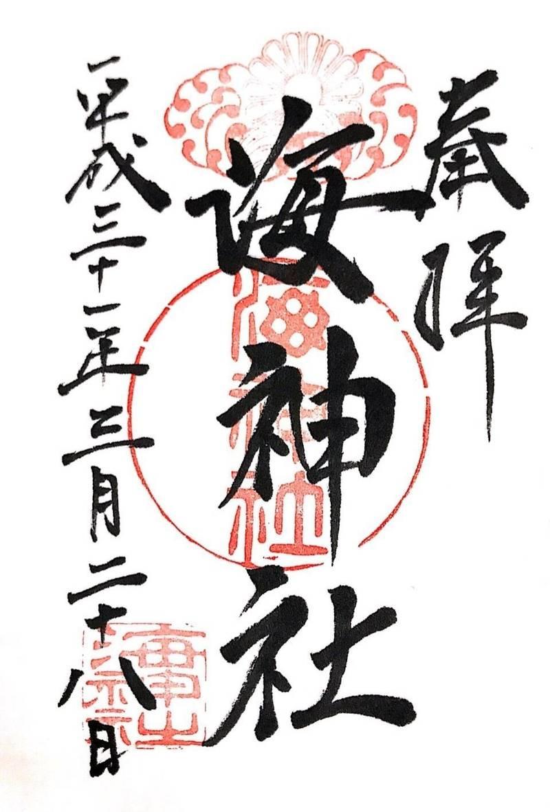 海神社 - 神戸市/兵庫県 の御朱印。兵庫垂水のアウト... by shige27 | Omairi(おまいり)