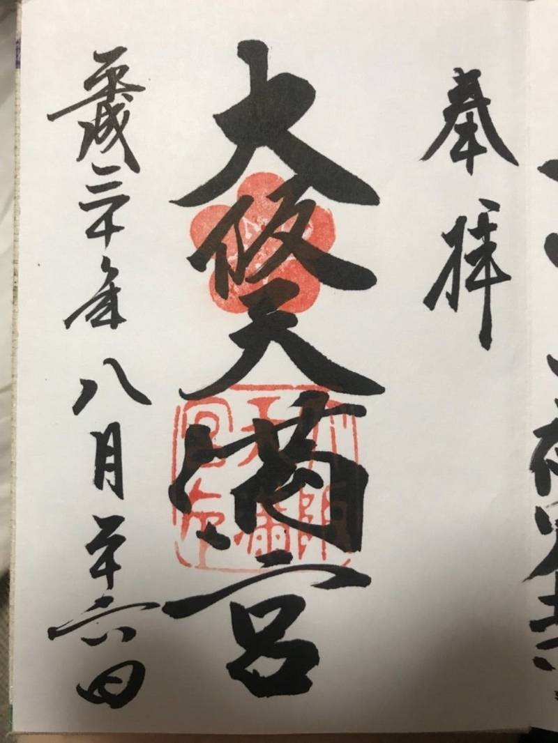 大阪天満宮 - 大阪市/大阪府 の御朱印。受験する予定... by はるか | Omairi(おまいり)