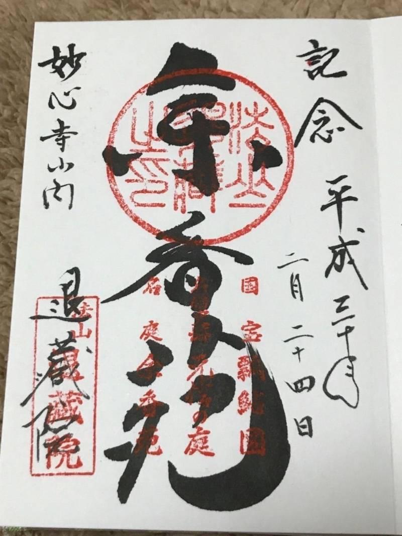 退蔵院     (妙心寺塔頭) - 京都市/京都府 の... by ノリ   Omairi(おまいり)
