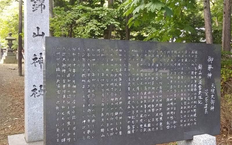 錦山天満宮 - 江別市/北海道 の見どころ。御祭神  ... by あくびちゃん | Omairi(おまいり)