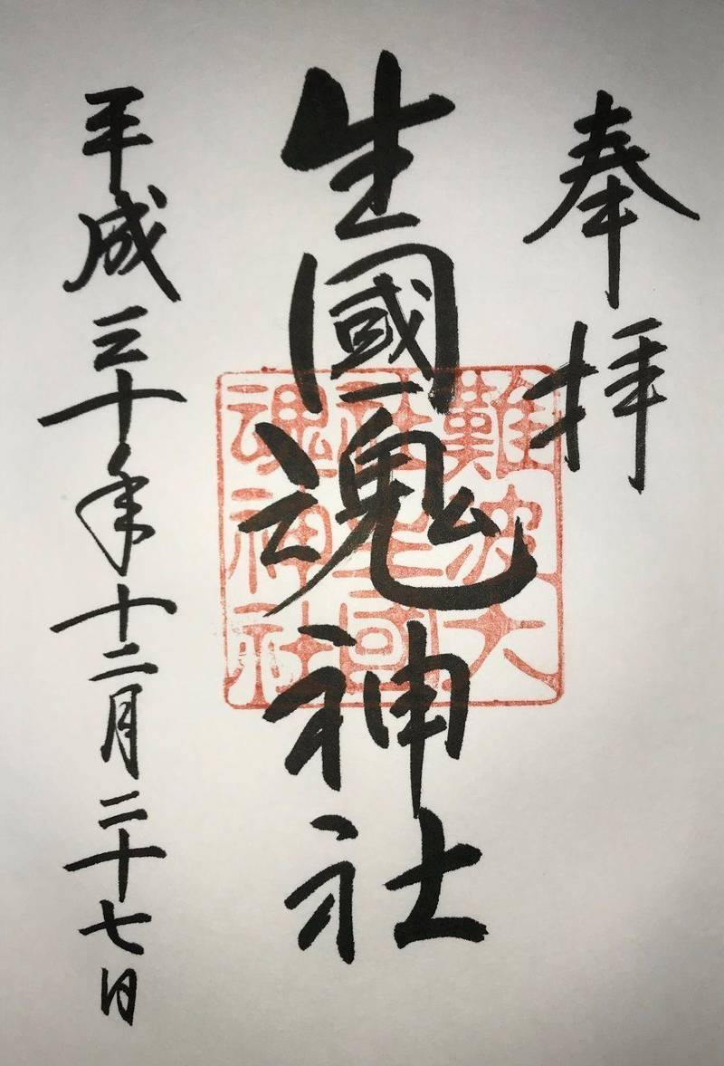 生國魂神社 - 大阪市/大阪府 の御朱印。2018.1... by 巴九曜紋   Omairi(おまいり)