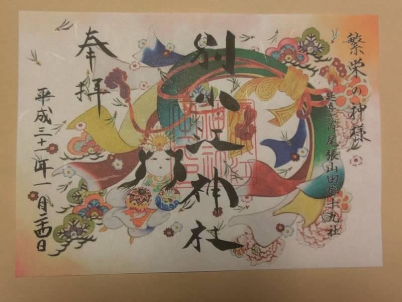 別小江神社 - 名古屋市/愛知県 の御朱印。書き置きの... by なおと | Omairi(おまいり)