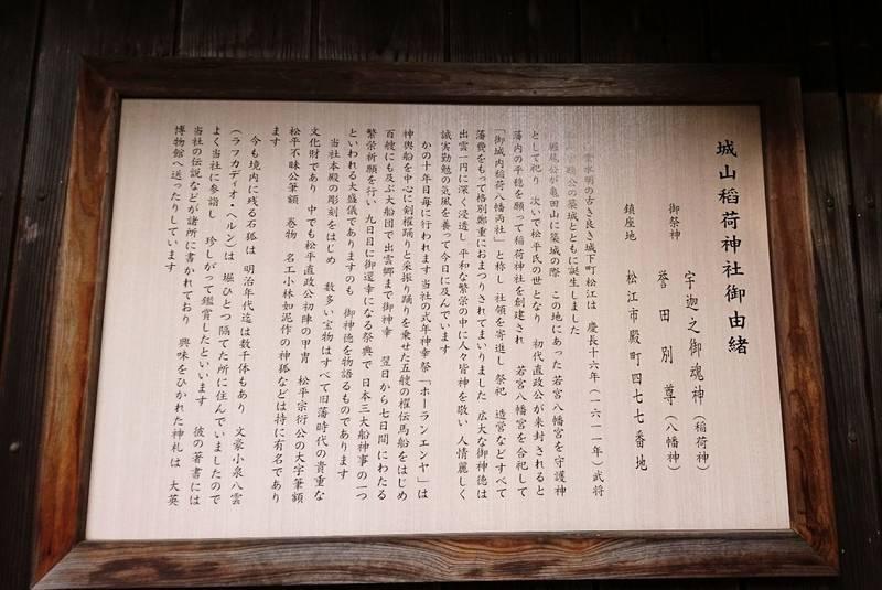 松江城山稲荷神社 - 松江市/島根県 の見どころ。城山... by ruvanila   Omairi(おまいり)