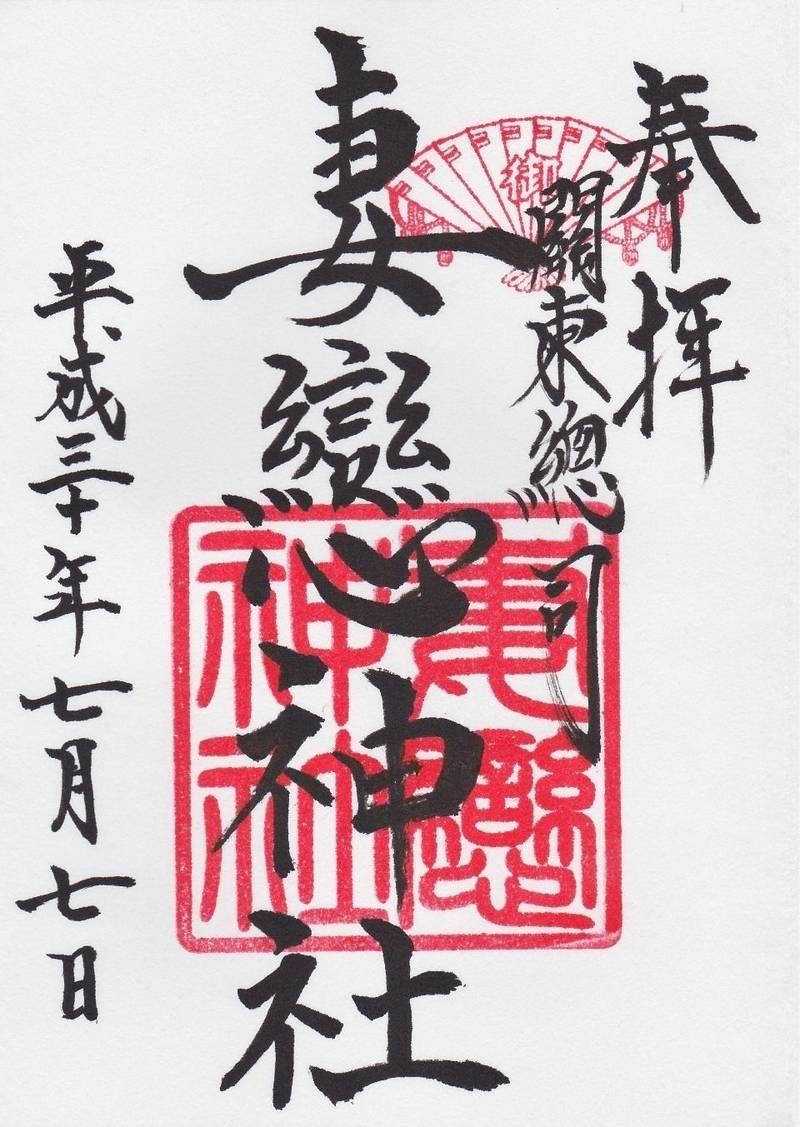 妻恋神社 - 文京区/東京都 の御朱印。妻恋神社の御朱... by Myutan | Omairi(おまいり)