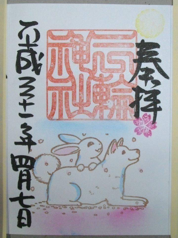 三輪神社 - 名古屋市/愛知県 の御朱印。「三輪神社」... by Dee   Omairi(おまいり)