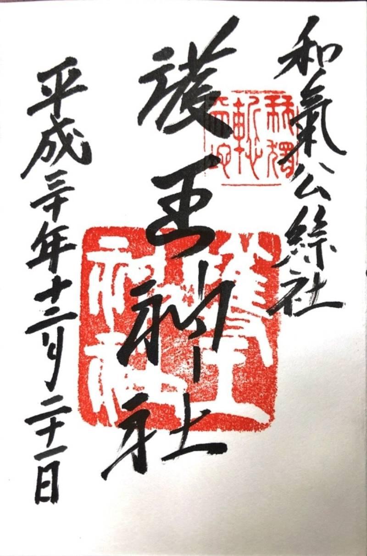 護王神社 - 京都市/京都府 の御朱印。いのししを祀っ... by 涼 | Omairi(おまいり)