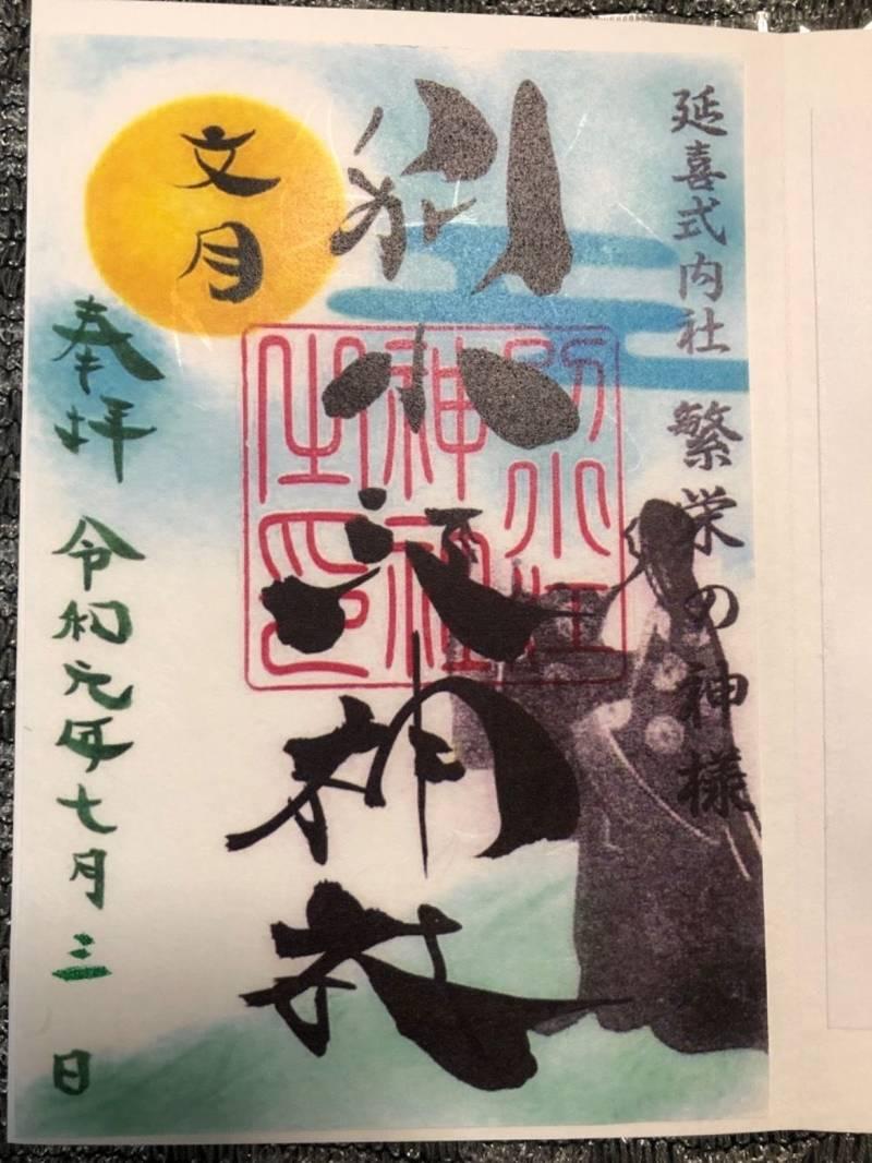 別小江神社 - 名古屋市/愛知県 の御朱印。7月の通常... by まろのわ | Omairi(おまいり)