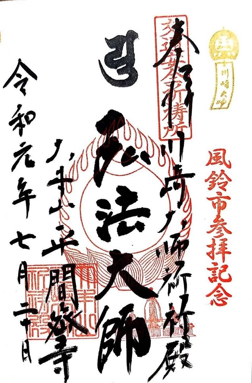 平間寺    (川崎大師) - 川崎市/神奈川県 の御... by えりー | Omairi(おまいり)
