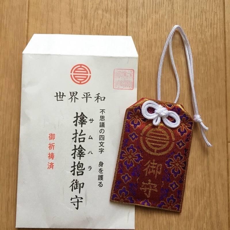 サムハラ神社 - 大阪市/大阪府 の授与品。お友達に頼... by 金魚8 | Omairi(おまいり)