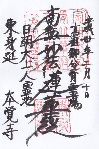 本覚寺 - 鎌倉市/神奈川県 の御朱印。2018.02... by rieko | Omairi(おまいり)