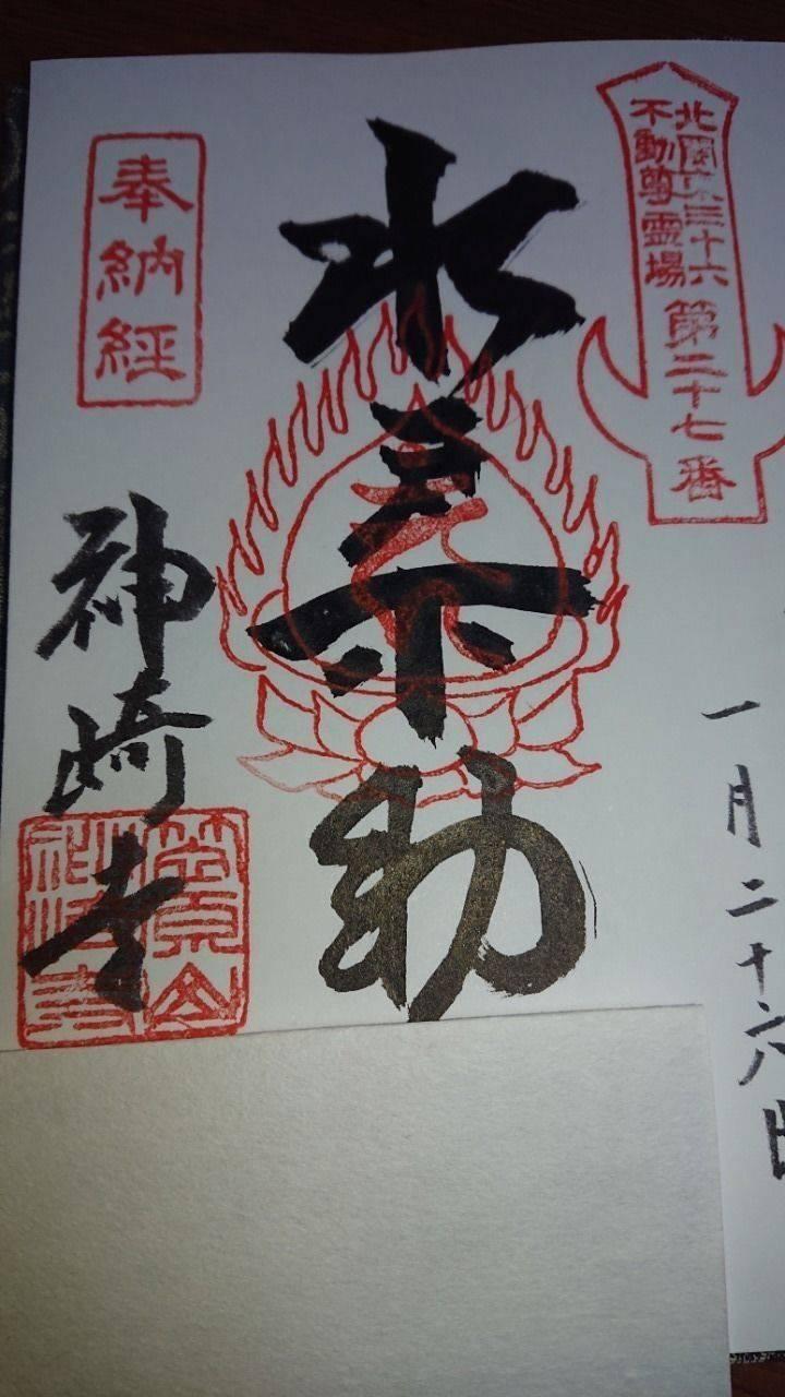 神崎寺  (開運水戸不動尊) - 水戸市/茨城県 の御... by ことぶき   Omairi(おまいり)