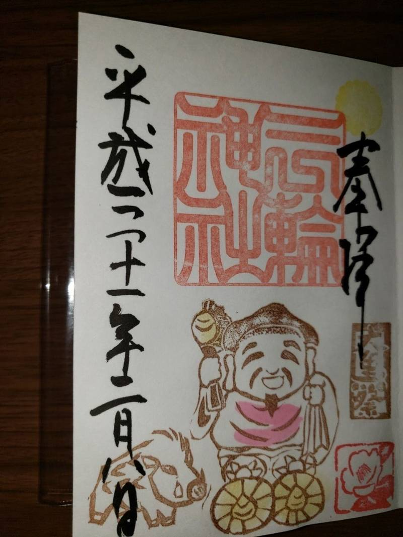 三輪神社 - 名古屋市/愛知県 の御朱印。三輪神社さん... by ふくちゃん | Omairi(おまいり)