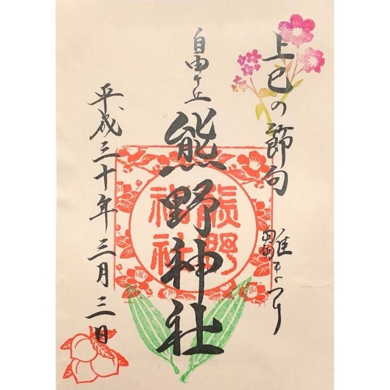 自由が丘熊野神社 - 目黒区/東京都 の御朱印。自由が... by こーへー   Omairi(おまいり)