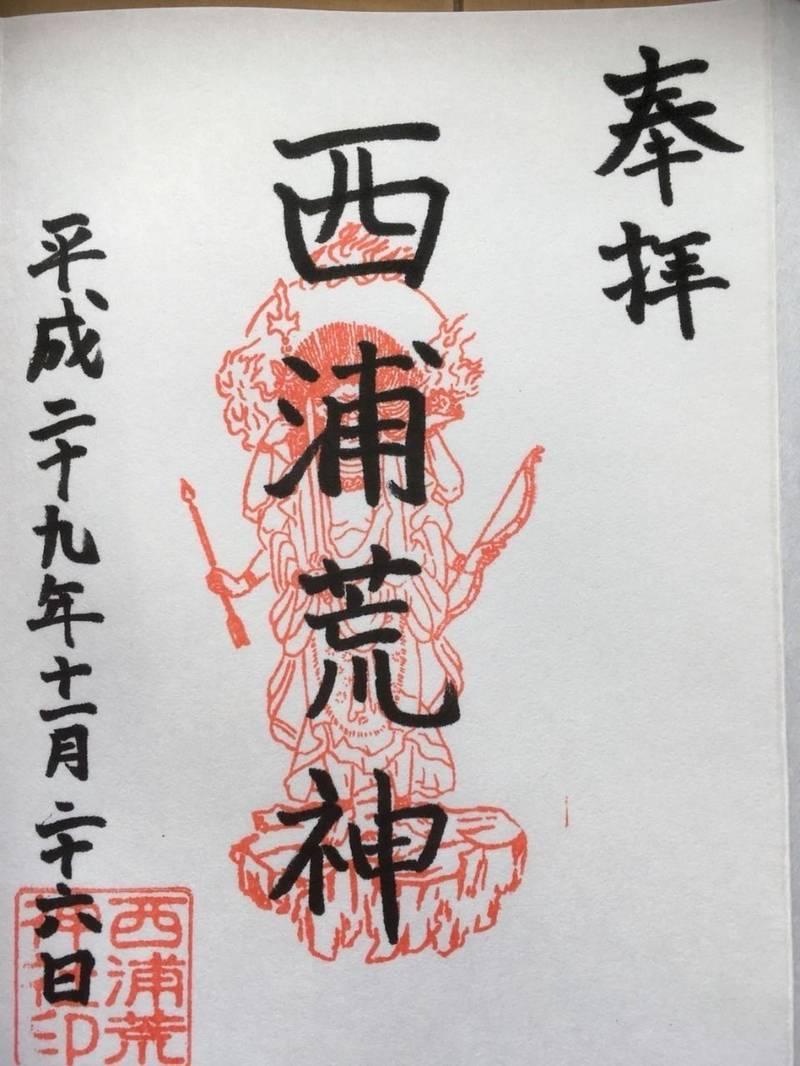 西浦荒神社  - 熊本市/熊本県 の御朱印。御朱印いた... by ひろじろー   Omairi(おまいり)