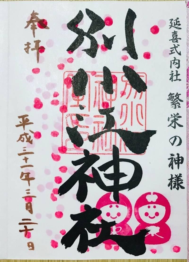 別小江神社 - 名古屋市/愛知県 の御朱印。濃ゆいピン... by おまめ | Omairi(おまいり)