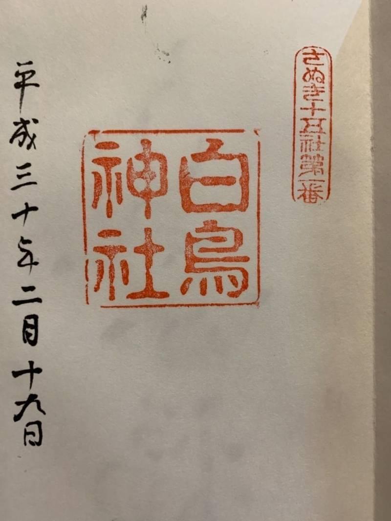 白鳥神社 - 東かがわ市/香川県 の御朱印。讃岐15社... by ごっしー | Omairi(おまいり)