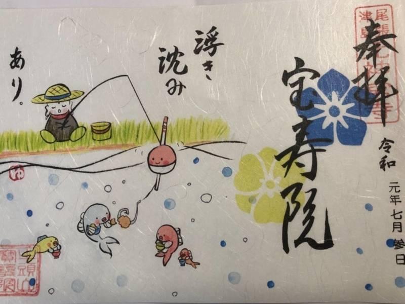 宝寿院 - 津島市/愛知県 の御朱印。7月の見開き書置... by まろのわ | Omairi(おまいり)
