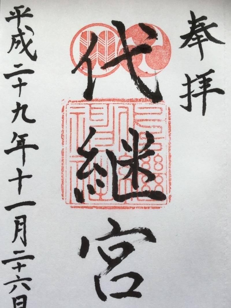 代継宮 - 熊本市/熊本県 の御朱印。御朱印いただきました。 by ひろじろー   Omairi(おまいり)