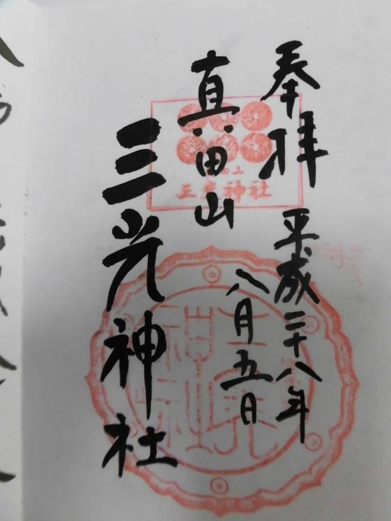 三光神社 - 大阪市/大阪府 の御朱印。2016年に頂... by ぽこまる | Omairi(おまいり)