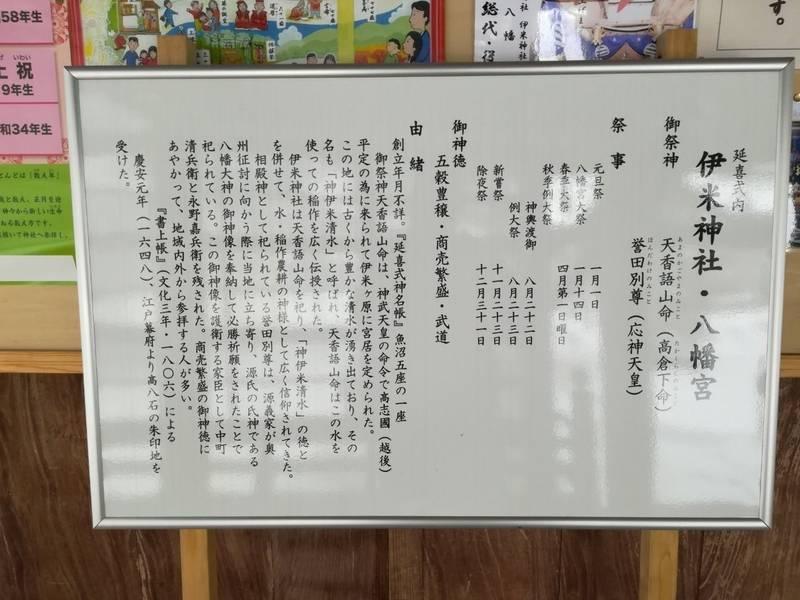 伊米神社八幡宮 - 小千谷市/新潟県 の見どころ。拝殿... by すがえもん   Omairi(おまいり)