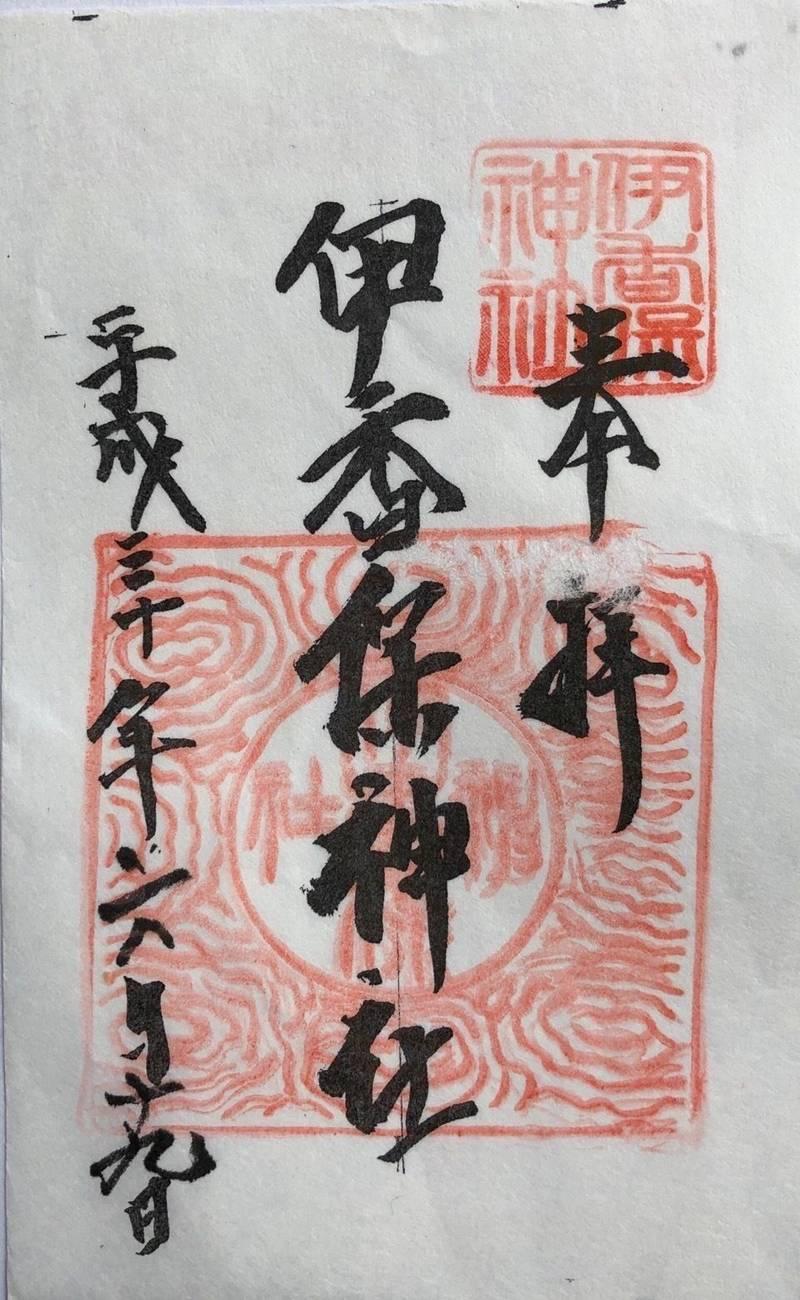 伊香保神社 - 渋川市/群馬県 の御朱印。書置きで、小... by NARU@龍 | Omairi(おまいり)