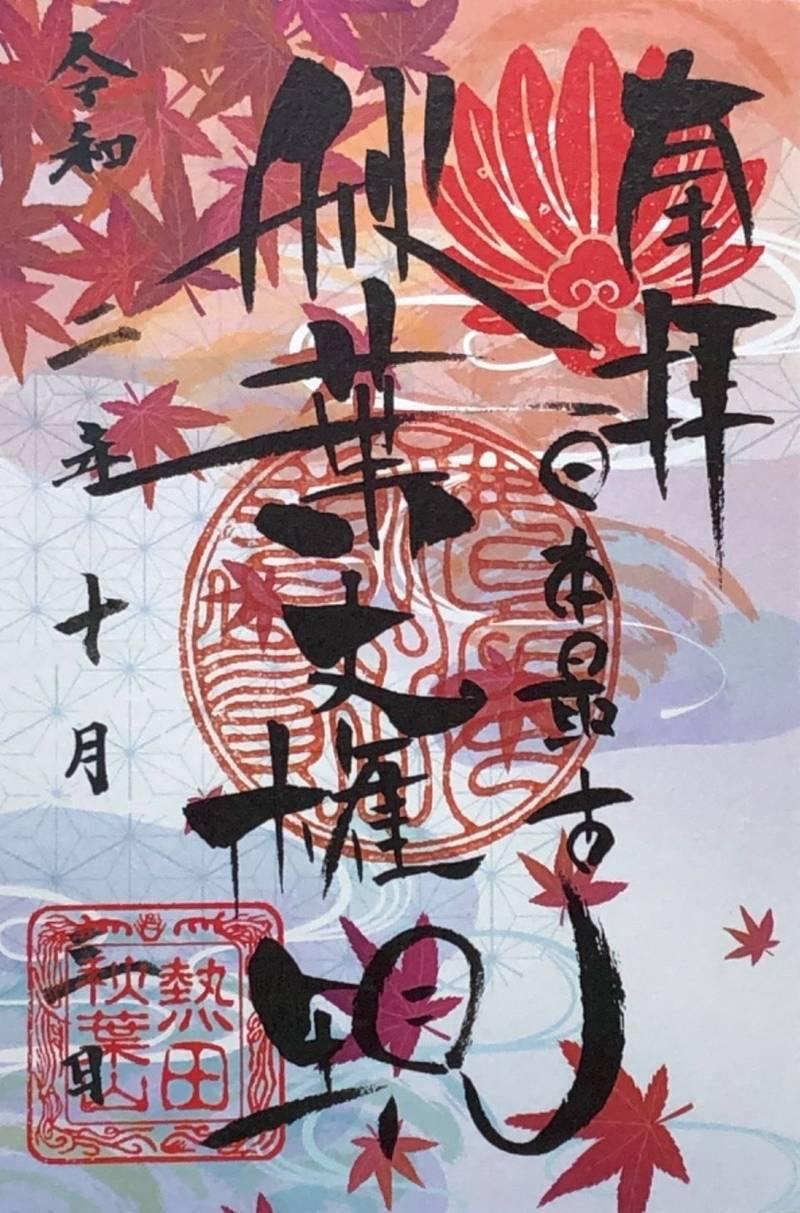 秋葉山 圓通寺 - 名古屋市/愛知県 | Omairi(おまいり)
