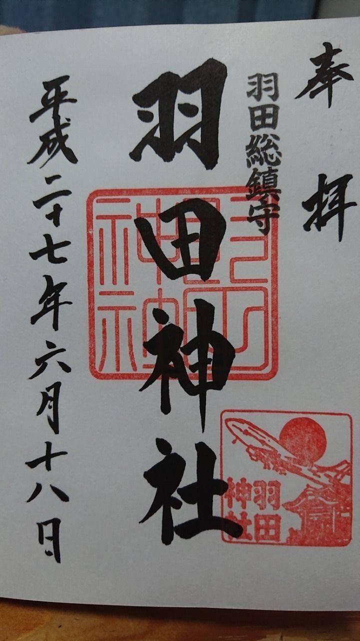 羽田神社 - 大田区/東京都 の御朱印。羽田空港の近く... by るんた | Omairi(おまいり)