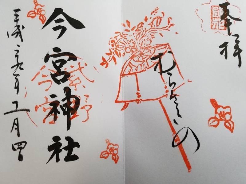 今宮神社 - 京都市/京都府 の御朱印。今宮さんの花笠... by 快 | Omairi(おまいり)