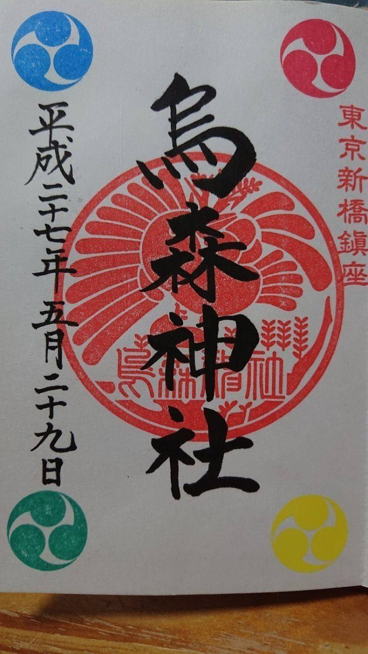 烏森神社 - 港区/東京都 の御朱印。新橋の駅の近くで... by るんた   Omairi(おまいり)
