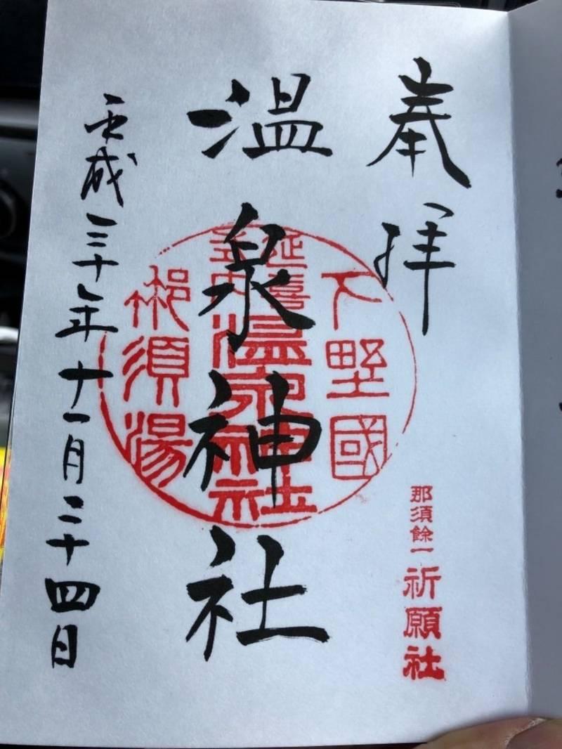 那須温泉神社 - 那須郡那須町/栃木県 の御朱印。那須... by げんた | Omairi(おまいり)