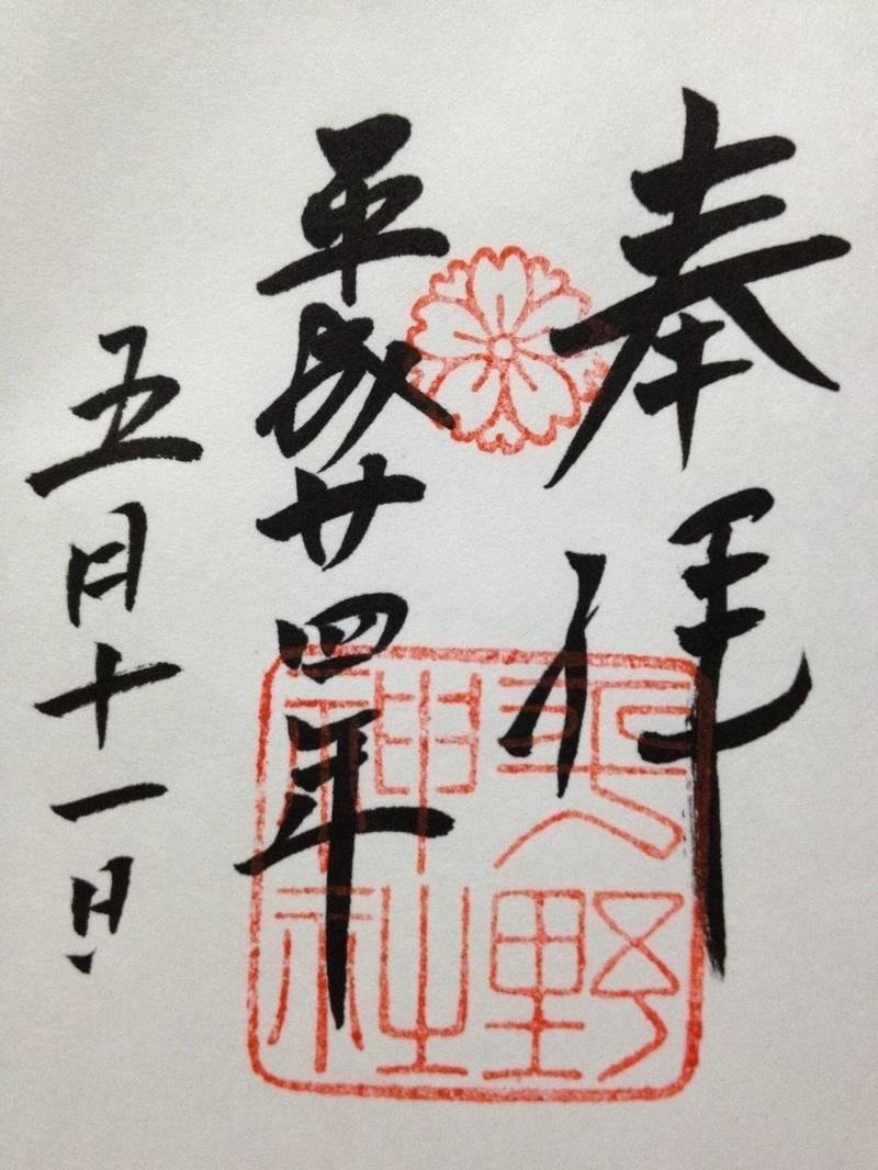 平野神社 - 京都市/京都府 の御朱印。桜の御朱印が愛... by しー。 | Omairi(おまいり)