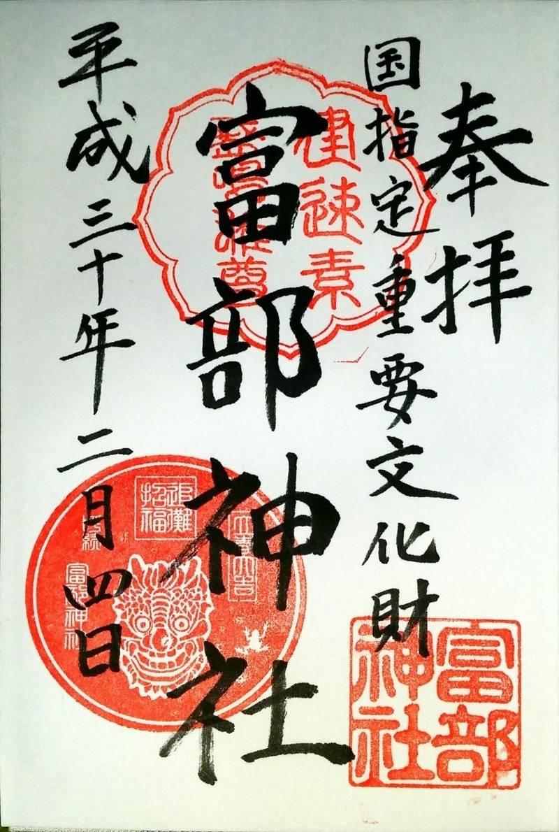 富部神社 - 名古屋市/愛知県 の御朱印。富部神社の2... by いちぜん | Omairi(おまいり)