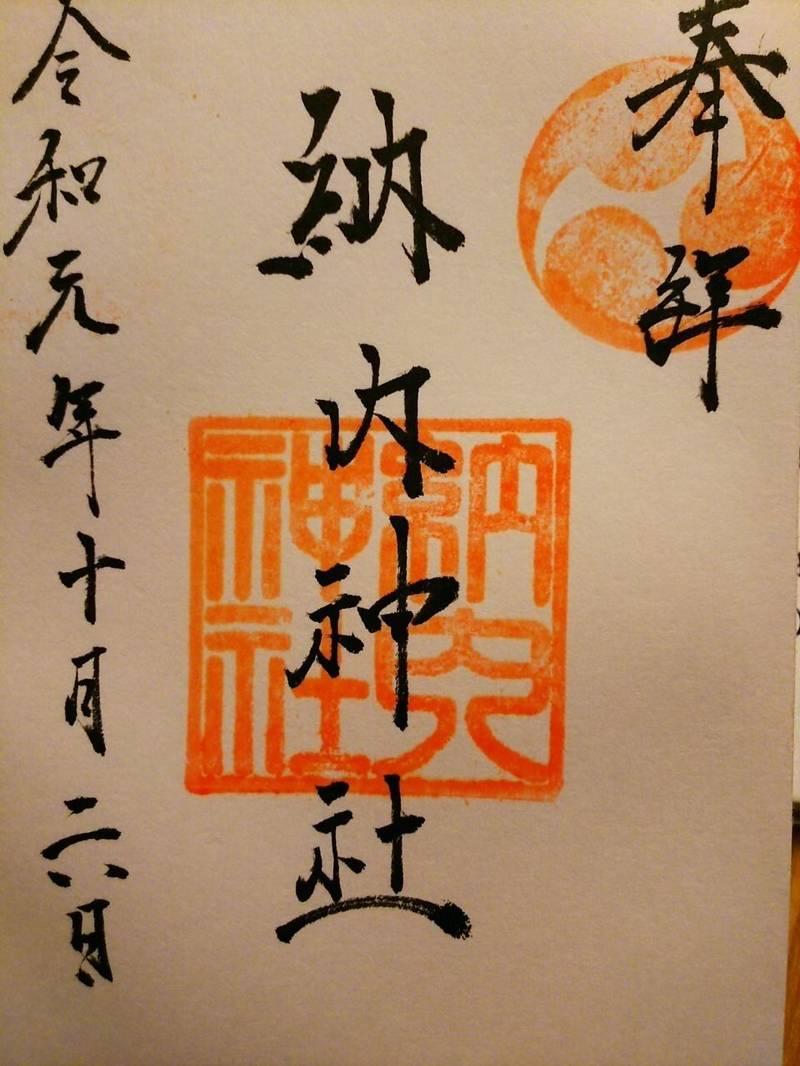 納内神社 - 深川市/北海道 | Omairi(おまいり)