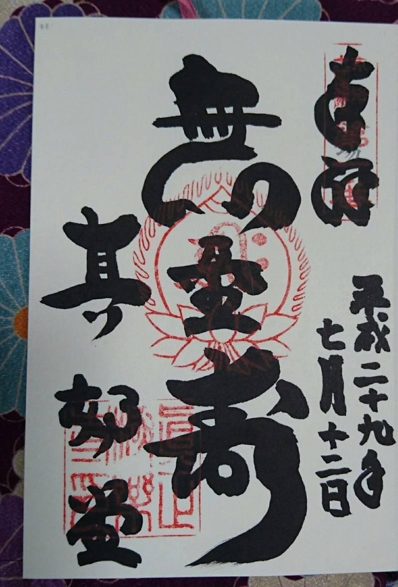 真正極楽寺    (真如堂) - 京都市/京都府 の御... by みこ*みこ*みゅう | Omairi(おまいり)