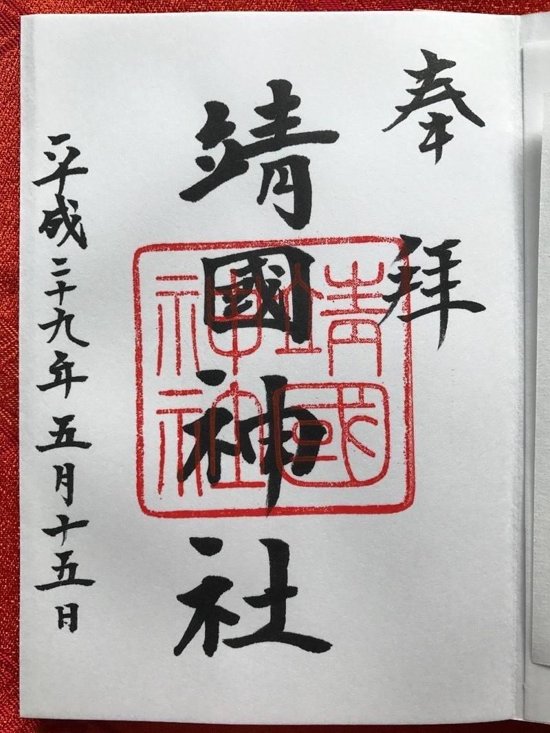 靖国神社 - 千代田区/東京都 の御朱印。2017.5... by (✿´꒳`)ノ°*❀詩史♡   Omairi(おまいり)