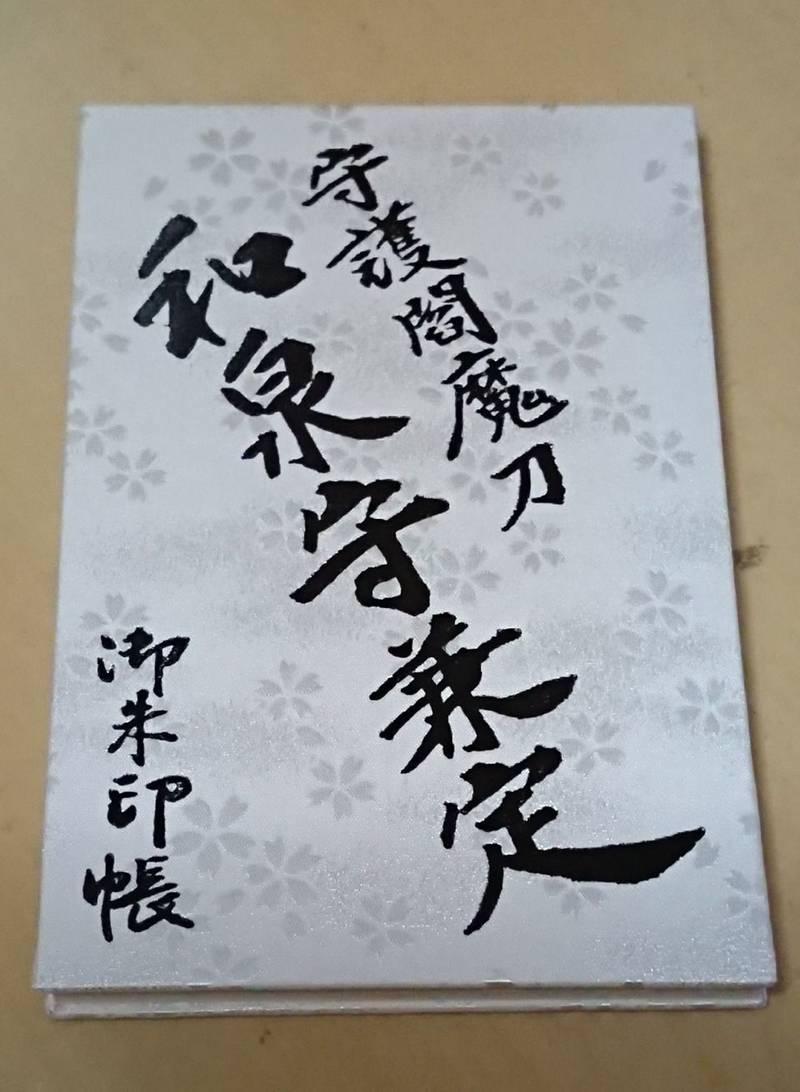 長円寺 - 京都市/京都府 の授与品。現在ネット申込み... by 陸奥 | Omairi(おまいり)