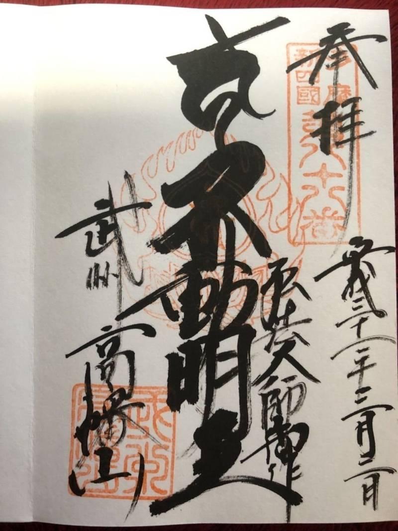 金剛寺    (高幡不動尊) - 日野市/東京都 の御... by みかん | Omairi(おまいり)