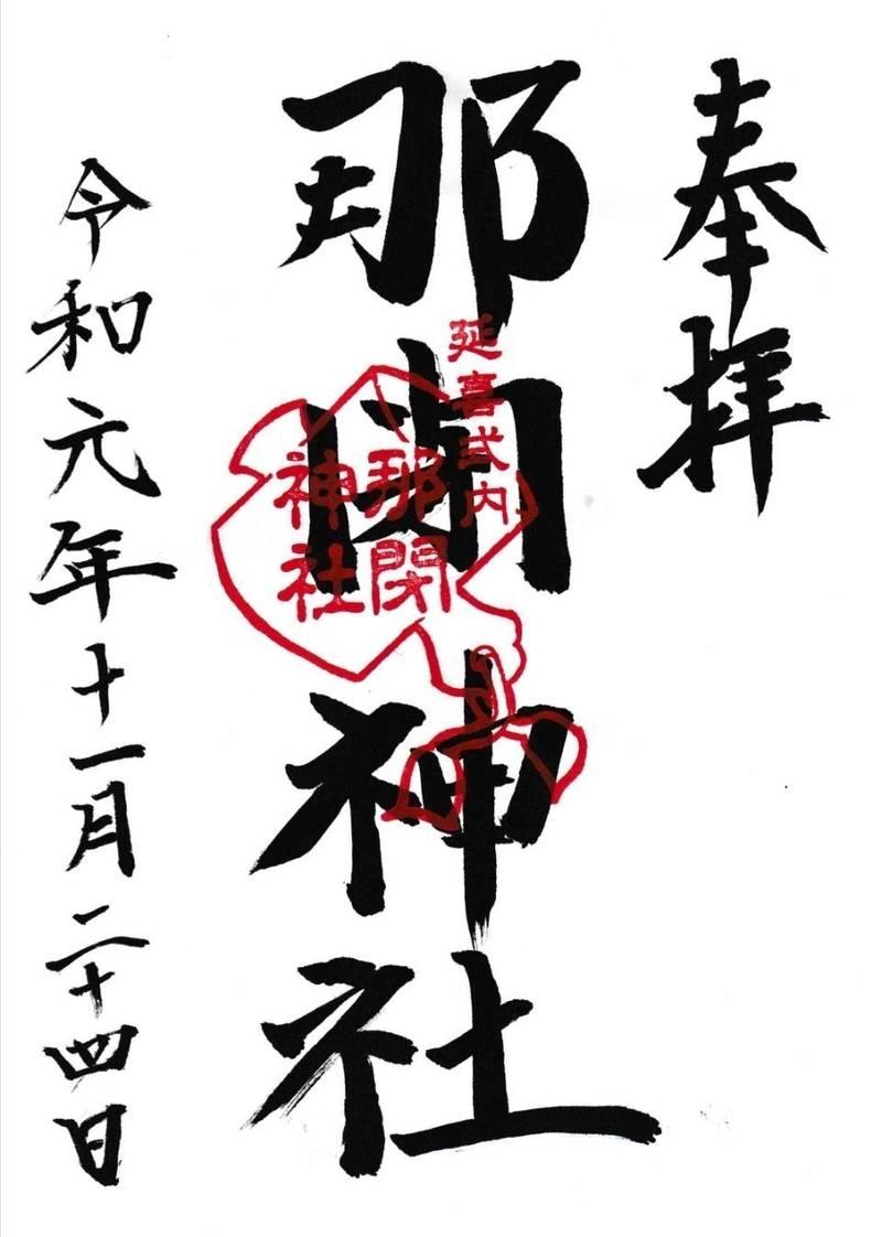 那閉神社 - 焼津市/静岡県 の御朱印。静岡県焼津市浜... by 123たけちゃん | Omairi(おまいり)