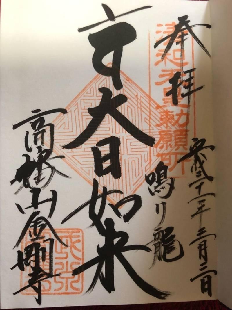 金剛寺   (高幡不動尊) - 日野市/東京都 の御朱... by みかん | Omairi(おまいり)