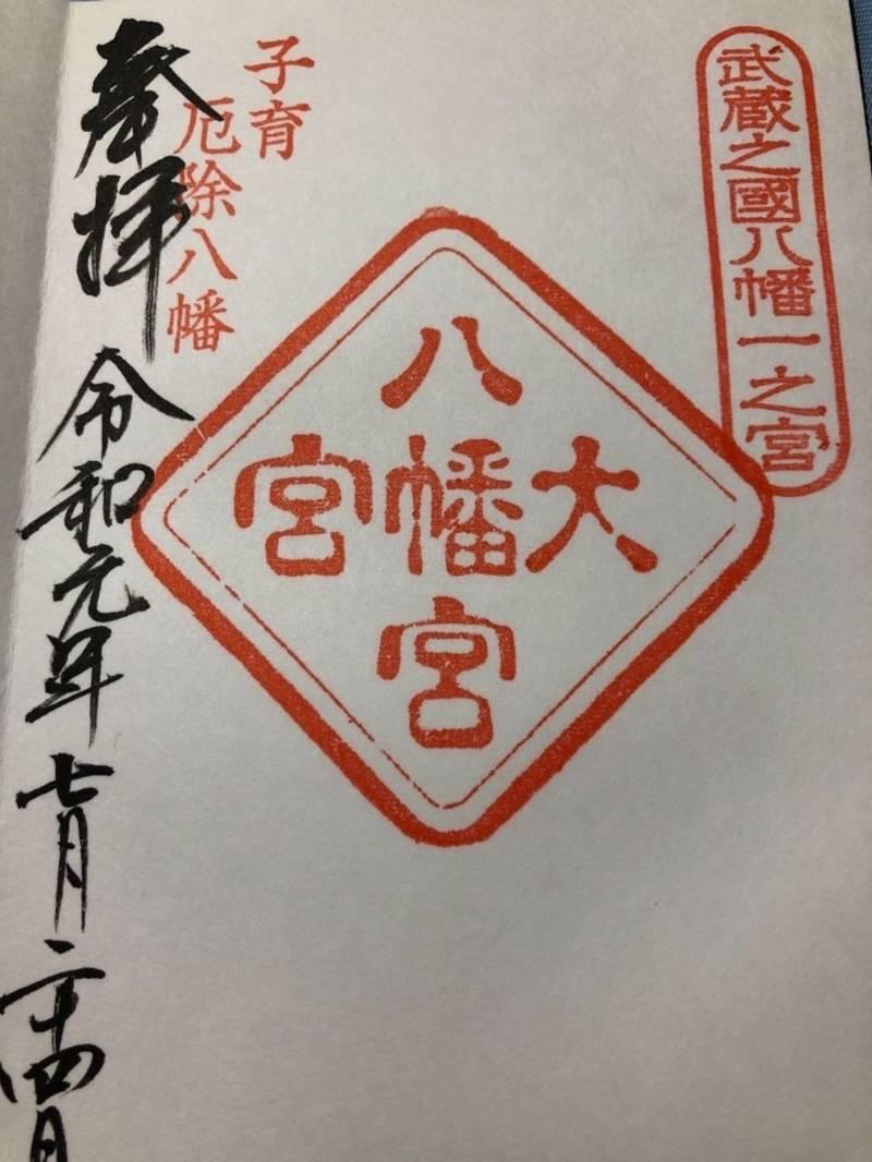 大宮八幡宮 - 杉並区/東京都 の御朱印。24、25日... by トッシー | Omairi(おまいり)