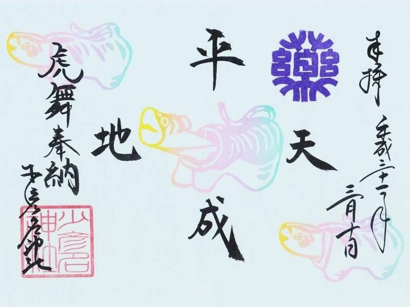 少彦名神社 (神農さん) - 大阪市/大阪府 の御朱印... by なっくん   Omairi(おまいり)