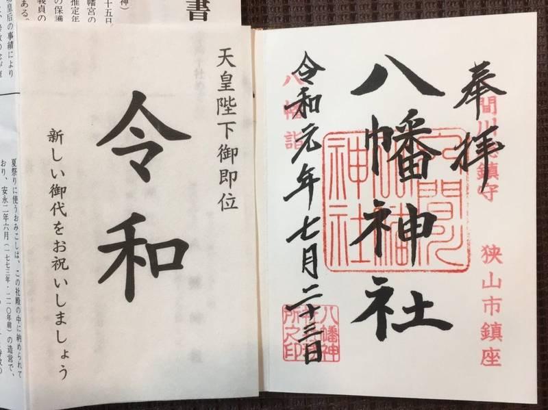八幡神社   (入間川八幡神社) - 狭山市/埼玉県 ... by ふくふくちゃん   Omairi(おまいり)