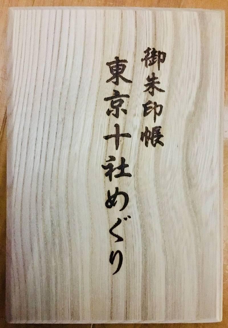 神田明神  (神田神社) - 千代田区/東京都 の御朱... by いでんちゅ | Omairi(おまいり)