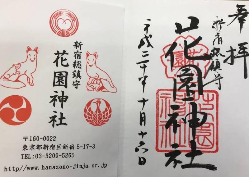 花園神社 - 新宿区/東京都 の御朱印。ラグビー所縁の... by kazuma 1dx | Omairi(おまいり)