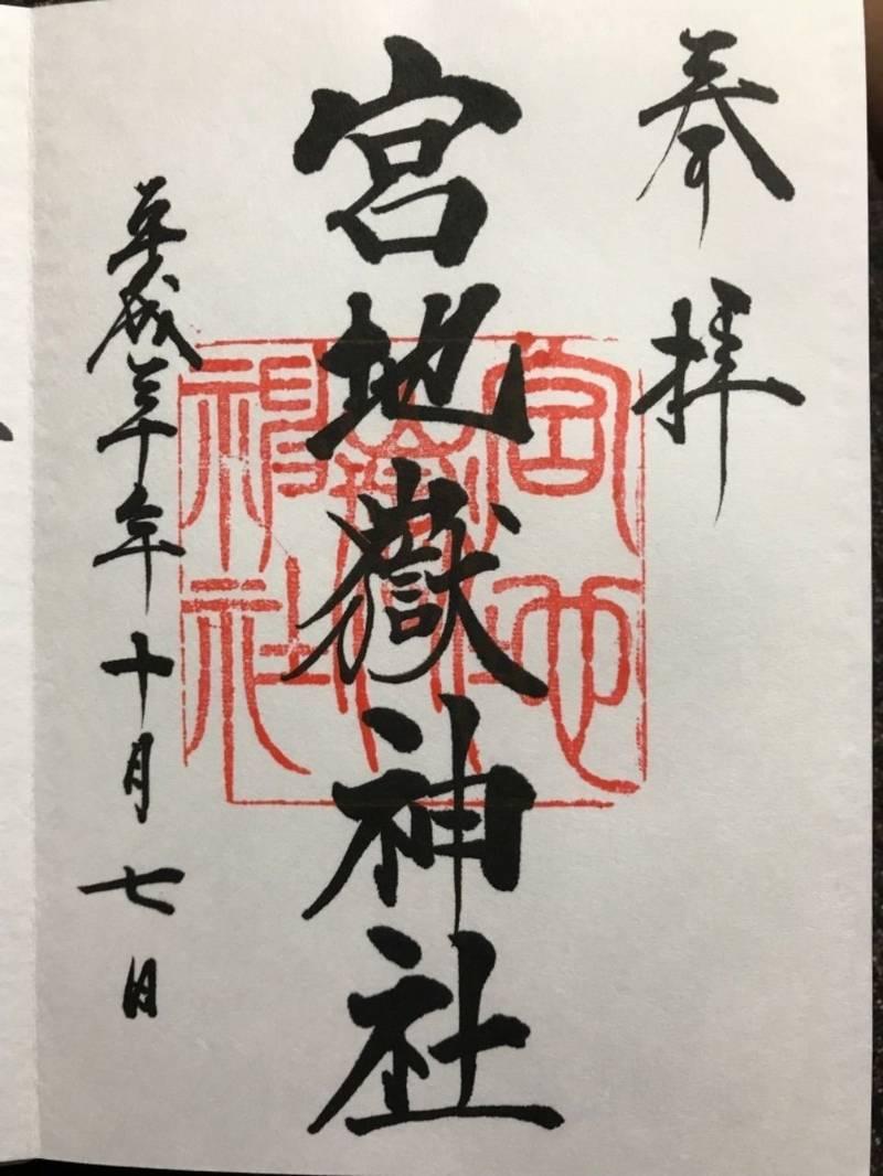 宮地嶽神社 - 福津市/福岡県 の御朱印。光の道で有名... by kazuma 1dx   Omairi(おまいり)