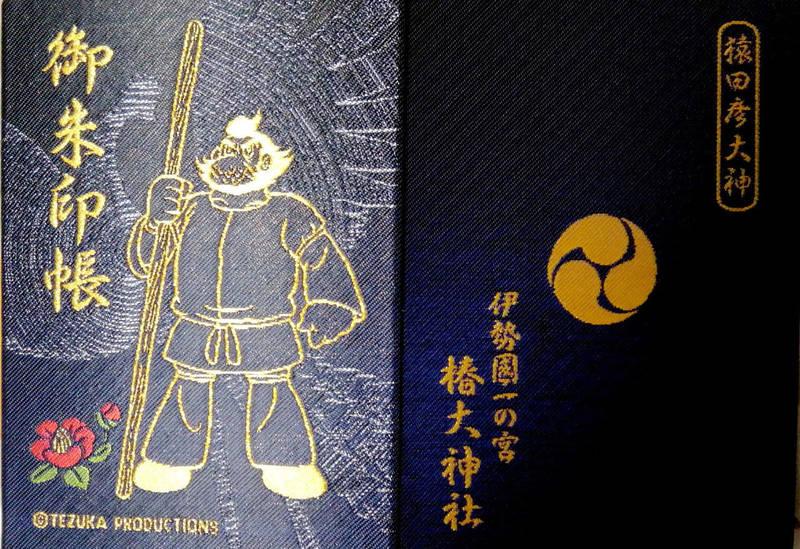 椿大神社 - 鈴鹿市/三重県 の授与品。椿大神社で拝受... by しん@神戸   Omairi(おまいり)