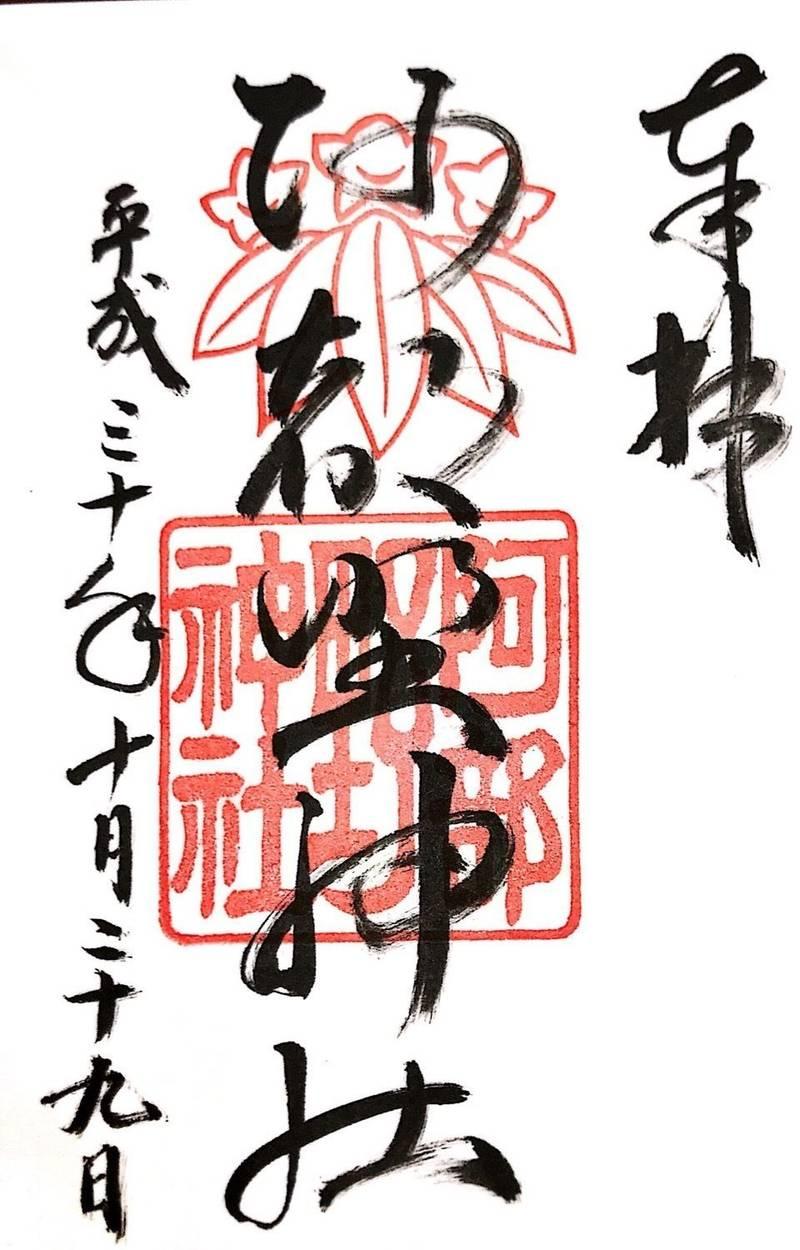 阿部野神社 - 大阪市/大阪府 の御朱印。大阪府阿倍野... by shige27   Omairi(おまいり)